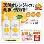 初回限定お試しセット オレンジシャンプーオーガニック100mL(細い髪用・リンス不要)