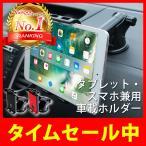 タブレット 車載ホルダー スマホホルダー 車 車載 iPad iphone android