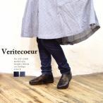 Veritecoeur インディゴストレッチパンツ ヴェリテクール VC1350 2016秋冬 DM便不可 VC-1350