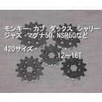 フロントスプロケット カブ、モンキー 12T〜16T 送料164円対応