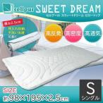 cellpur セルプール SWEET DREAM(スウィートドリーム) 重ねるピロートップ シングル 約98×195×2.5cm