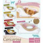 カリカリーナ Caricarina Basic ベーシック スタ