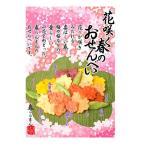 春の訪れの喜びを花々にかたちどったお煎餅に表現しました。 花咲く春のおせんべい×6箱セット スイーツ・お菓子