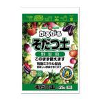 このまま使える!有機ミネラル配合で美味しい野菜を! SUNBELLEX(サンベルックス) かるがる そだつ土 野菜用 25L×6袋セット ガーデニング・花・植物・DIY