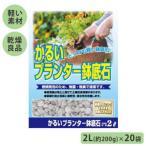 水はけを良くし、根づまりを防ぎ根の健全な発育を促します! あかぎ園芸 かるいプランター鉢底石 2L(約200g)×20袋 4406 ガーデニング・花・植物・DIY
