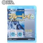 Blu-rayピックアップレンズを簡単にお掃除します。 オーム電機 OHM ブルーレイ レンズクリーナー 湿式 AV-M6138 PC・携帯関連