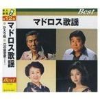 CD マドロス歌謡 Best TFC-12026/マドロス歌謡のCDです。/CD/DVD