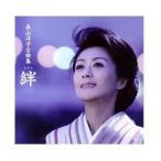 CD 長山洋子 全曲集 絆(きずな)  VICL-62146/長山洋子、全曲集。/CD/DVD