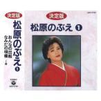 CD 決定版 松原のぶえ 1 GES-11799/松原のぶえのヒット曲を収録。/CD/DVD