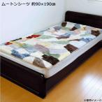 ムートンシーツ 90x190cm 寝たきりのお年寄りの床ずれ防止にもピッタリです
