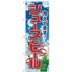 Nのぼり 26482 ジュース・ビール 氷イラスト 玩具 販促アイテムの定番品。