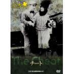 DVD シネマ語り〜ナレーションで楽しむサイレント映画〜チート IVCF-4104/サイレント映画を日本語ナレーションで。/CD/DVD