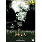 DVD シネマ語り〜ナレーションで楽しむサイレント映画〜最後の人 IVCF-4109/サイレント映画を日本語ナレーションで。/CD/DVD