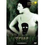 DVD シネマ語り〜ナレーションで楽しむサイレント映画〜ヴァリエテ IVCF-4110/サイレント映画を日本語ナレーションで。/CD/DVD