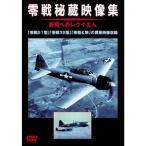 零戦秘蔵映像集  DVD