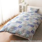 メリーナイト ロマンティックシリーズ ハイデン 掛ふとんカバー シングルロング 150×210cm サックス RK62302-76/綿100%の掛ふとんカバー。/寝装・寝具