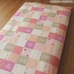 メリーナイト ロマンティックシリーズ ハイデン 敷ふとんカバー シングルロング 105×215cm ピンク RK63252-16/綿100%の敷ふとんカバー。/寝装・寝具