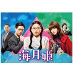 海月姫 DVD-BOX TCED-4042/ドラマ史上、一番ややこしい、三角関係。/CD/DVD