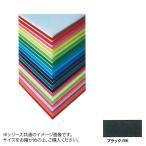 鮮やかな色の発泡スチロールボード!! ARTE(アルテ) ニューカラーボード デザインボード 5mm 3×6(900×1800mm) ブラック BP-5CB-3x6-BK 文具