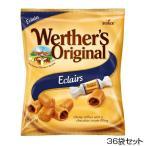 甘いキャラメルとほろ苦いチョコレートが絶妙! ストーク ヴェルタースオリジナル エクレア 100g×36袋セット スイーツ・お菓子
