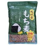 もち麦シリーズ 九州産もち麦 280g 28入 Z10-271 米・雑穀・パン・シリアル 九州産の原料のみを使用したもち麦。