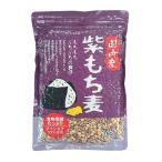 もち麦シリーズ 紫もち麦 280g 28入 Z10-227 米・雑穀・パン・シリアル 紫色が濃い状態で収穫した「紫もち麦」です。