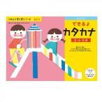 学びたい内容をより学びやすく! KUMON くもん くもんのすくすくノート できるよカタカナ SNH-51 3〜5歳 知育玩具