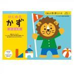 学びたい内容をより学びやすく! KUMON くもん くもんのすくすくノート はじめるかず SNN-11 2〜4歳 知育玩具