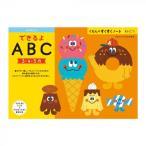 学びたい内容をより学びやすく! KUMON くもん くもんのすくすくノート できるよABC SNW-11 3〜5歳 知育玩具
