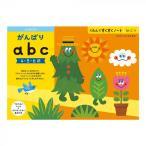 学びたい内容をより学びやすく! KUMON くもん くもんのすくすくノート がんばりabc SNW-21 4〜6歳 知育玩具