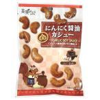 おつまみやおやつに最適なカシューナッツ!! 福楽得 美実PLUS にんにく醤油カシュー 38g×20袋 スイーツ・お菓子