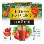 1日1個分のトマトリコピン&21種の野菜 3g×30包 健康回復 粉末タイプの野菜ジュース。