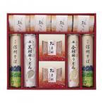 贈り物に! よし井 年越・迎春麺セット CFG-30 麺類