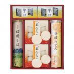 贈り物に! よし井 年越・迎春麺セット CFU-30 麺類