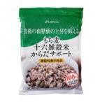 もち麦十六雑穀米からだサポート 900g×10セット Z01-950 米・雑穀・パン・シリアル 白米に混ぜて炊くだけで食べられるもち麦十六雑穀米