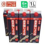 本醸造・低塩・紙パック包装の「あま塩しょうゆ」 マルハマ食品 あま塩しょうゆ 1000ml(1L) 6本セット 調味料