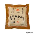 山一 即席手延べにゅうめん ゆず味噌味 8袋セット QFY-608 麺類 簡単・便利!熱湯をかけて3分で出来上がり!