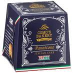 コモのパン パネトーネ ミニ ×12個セット 米・雑穀・パン・シリアル 小さいながらもその味わいは本格派