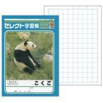 文運堂 セレクト学習帳 教科ノート B5 こくご 15マス 15mm方眼 10冊セット K-13-2(110132) 文具 かわいい動物デザインのノートです
