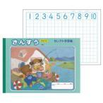 文運堂 セレクト学習帳 教科ノート(イラスト表紙) B5 さんすう 6マス 22mm方眼 10冊セット KE-1(111010) 文具 かわいいデザインのノートです