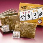 ご当地グルメで人気の「富士宮やきそば」。 富士宮やきそば学会認定 富士宮やきそば FY-40 麺類