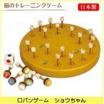 日本製 知育玩具 ダイイチ 播州そろばん ロバンゲーム(ショウちゃん) ROB-18/知育玩具