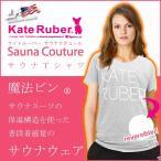 Kate Ruber ケイトルーバー Sauna Couture サウナクチュール サウナTシャツ/ダイエットウェア・サポーター