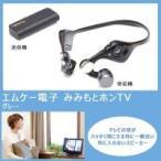 エムケー電子 みみもとホンTV ES-600GT グレー/スケール・測定