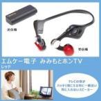 エムケー電子 みみもとホンTV ES-600GT-R レッド/スケール・測定