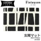 フィンレイソン JB184509 CORONNAゲンカンマツトBK 45X70 BK