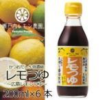 レモつゆ〜広島レモンつゆ〜 化学調味料無添加 200ml×6本/調味料