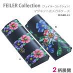 FEILER フェイラー マグネット式メガネケース FEILER-41/小物(手袋・マフラー等)