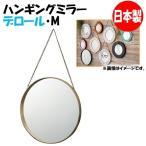 日本製 ハンギングミラー M デロール GD/メイクアップ小物・鏡・コスメBOX