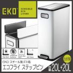 EKO エコフライ ステップビン 20L 20L ホワイト EK9377MP